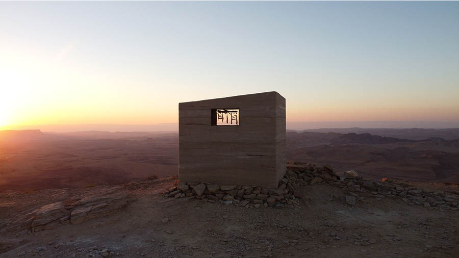Gitai Architects, Landroom, Désert du Néguev, Israël, 2020 ©Dan Bronfeld